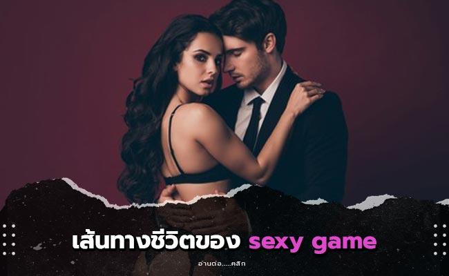 เส้นทางชีวิตของ sexy game