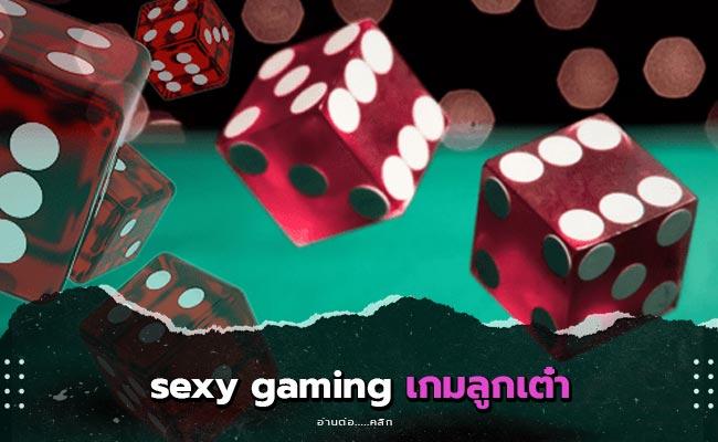 sexy gaming เกมลูกเต๋า