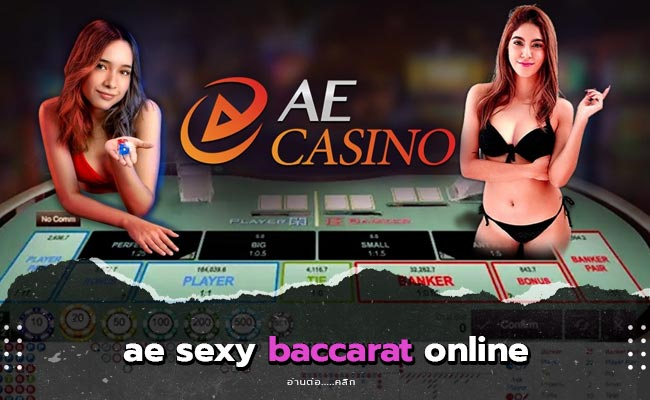 ae sexy baccarat online